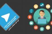 تبلیغ رایگان در20 سایت و سوپر گروه تبلیغاتی تلگرام